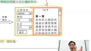 Publication Date: 2021-02-18 | Video Title: HKDSE ICT 2012 IIC Q1c