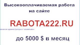 вакансии администратора в г альметьевск(, 2013-12-03T11:37:49.000Z)