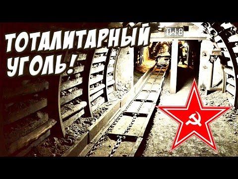 Тоталитарный Советский УГОЛЬ! - Workers & Resources Soviet Republic