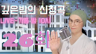깊은밤의 신청곡 26회-KBS올댓뮤직, 일요일 남산 실방, 등의 이야기로 함께 합니다.