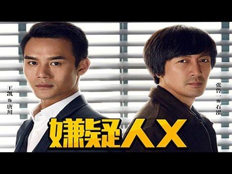 中国映画『嫌疑人x的献身』The Devotion of Suspect X