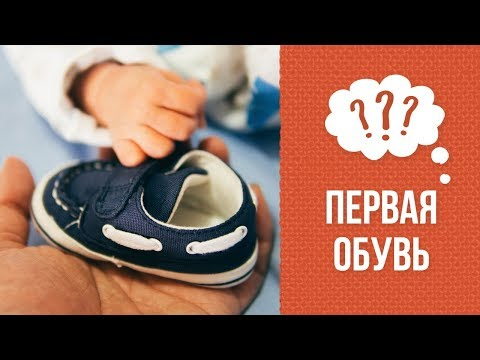 Почему первые шаги надо делать в обуви/босиком