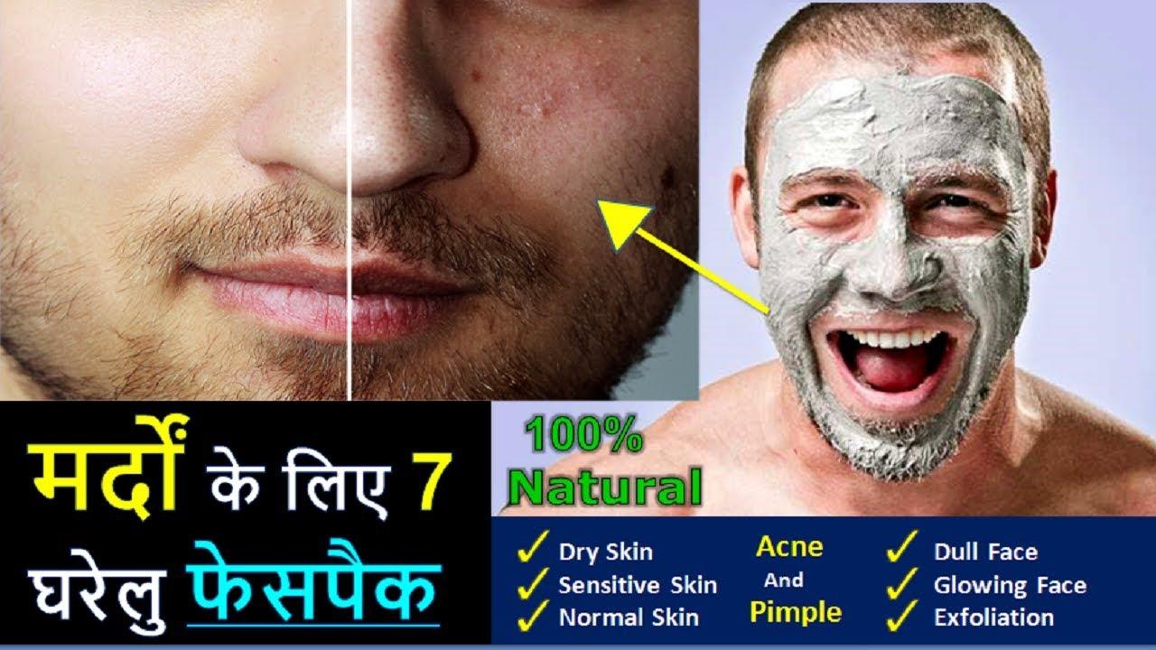 for men at home facial