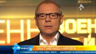 Фестиваль РЕН ТВ  Военная тайна  пройдет 9 мая на Поклонной горе