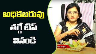 Why Do I Gain Weight So Easily? l Weight Control Diet Plan l Lalitha Reddy Cosmetologist l Hai TV