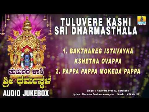 Sri Manjunatha | Tuluvere Kashi Sri Dharmasthala | Manjunatha Devotional Tulu Songs