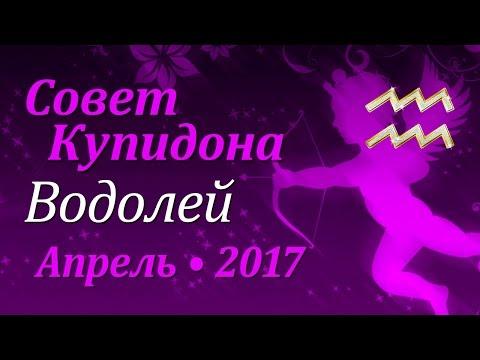 Водолей, совет Купидона на апрель 2017. Любовный гороскоп.