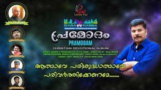 Aathmave Parishudhathmave | Aju Jacob | New Malayalam Christian Devotional Song | God Loves You