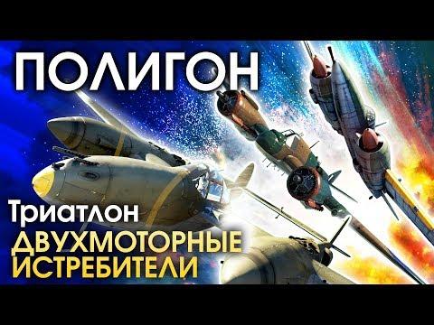 ПОЛИГОН #155: Триатлон — двухмоторные истребители / War Thunder
