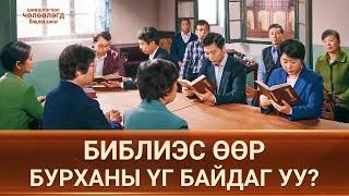 """""""Шившлэгээс чөлөөлөгд"""" киноны клип: Библиэс өөр Бурханы үг байдаг уу?(Монгол хэлээр)"""