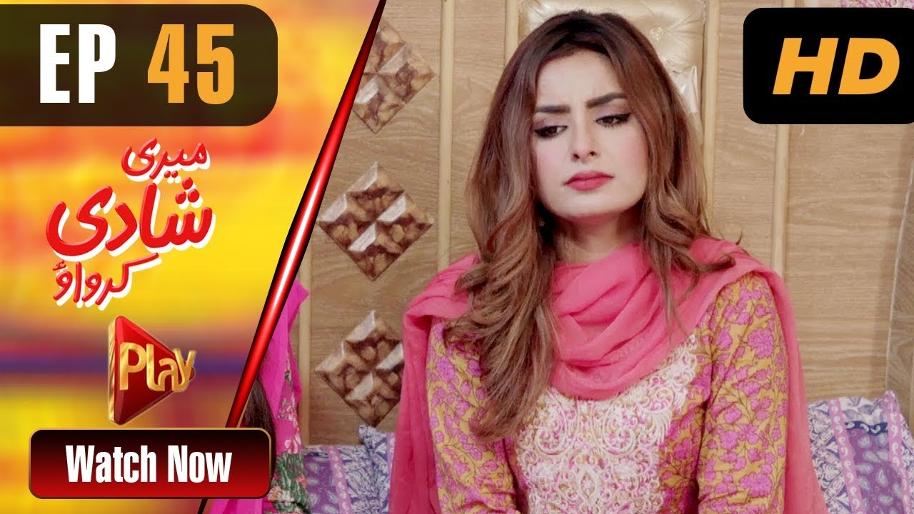Meri Shadi Karwao - Episode 45 Play Tv Sep 11, 2019