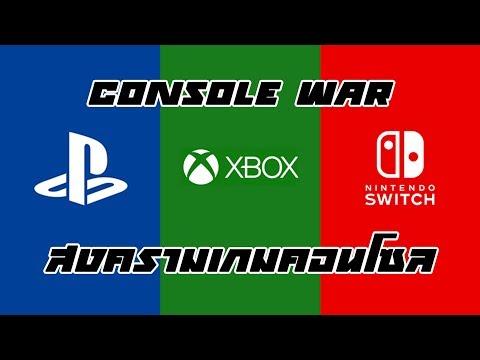 ประวัติศาสตร์ สงครามเกมคอนโซล