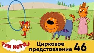Три кота   Серия 46   Цирковое представление
