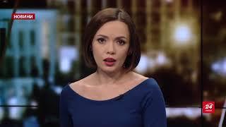 Підсумковий випуск новин за 21:00: Думка українців щодо...