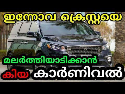 New Kia carnival 2020 malayalam review/ കാർണിവൽ എംപിവി യുടെ ബുക്കിങ് ആരംഭിച്ചു
