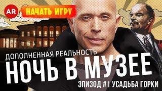 """Сергей Дружко """"Ночь в Музее"""" эпизод #1"""
