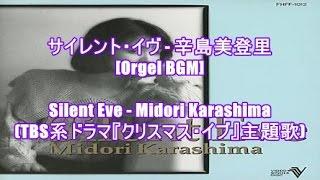 1990年11月7日にリリースしました辛島美登里(からしまみどり)のシング...