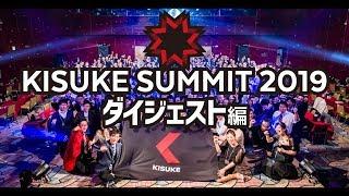 Gambar cover KISUKE SUMMIT 2019 ダイジェスト編