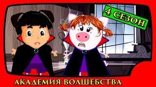 АКАДЕМИЯ ВОЛШЕБСТВА Все серии подряд Мультсериал про ВАМПИРОВ на русском ДЛЯ ДЕТЕЙ