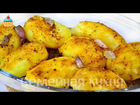 Ну, оОчень вкусный - Запеченный картофель целиком!