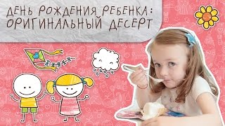 День рождения ребенка: как оригинально оформить десерт [Супермамы]