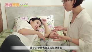 正確哺乳姿勢步驟式教學|媽媽寶寶MOM TV