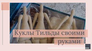 куклы Тильды своими руками. Творческие муки. (Часть 1)
