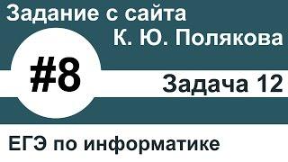 Тип заданий 8. Задача 12 с сайта К. Ю. Полякова. ЕГЭ по информатике.