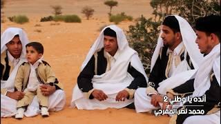 أنده ياوطني 2 - محمد نصر المقرحي 2019 HD