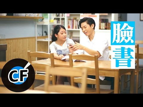 韋禮安 2016/6/18「放開那女孩 Free That Girl」香港站小劇場 - 臉書篇