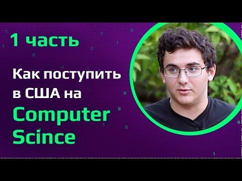 Студент Computer Science в США   Как поступить в университет в США после школы в России