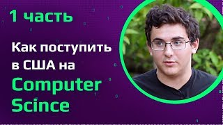 Студент Computer Science в США | Как поступить в университет в США после школы в России