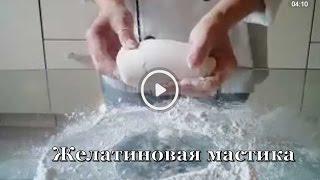 Как сделать мастику для торта своими руками(Как сделать мастику для торта своими руками, пошаговые инструкции как сделать мастику для торта своими..., 2016-04-21T14:25:12.000Z)