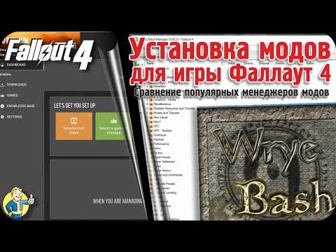 Обзор, установка и настройка Мод-Менеджеров для Fallout 4