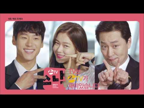 170424 2TV 초미니드라마 스낵 5화  해피투게더