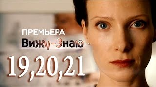 Вижу Знаю 19,20,21 серия - Краткое содержание - Русские сериалы