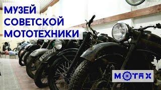 Тульский мотоциклетный музей