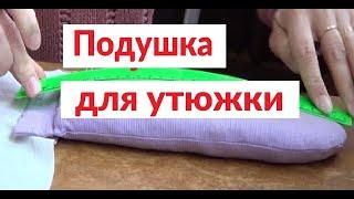 Как изготовить подушечку для утюжки