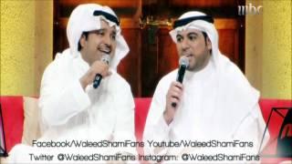 وليد الشامي راشد الماجد سكر العيون