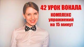 Комплекс Упражнений на 15 минут // 42 УРОК ВОКАЛА