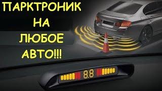 видео Парктроник купить (Парковочный радар) в интернет-магазине Avtopodium