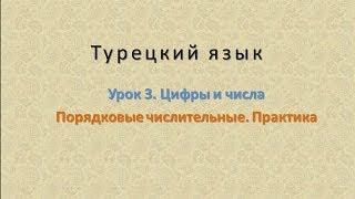Турецкий язык. Урок 3. Цифры и числа. Часть 4. Порядковые числительные. Практика