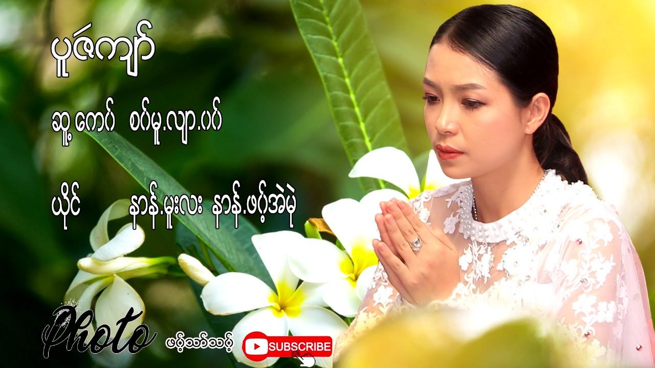 ํHit Karen Song ပူေဇာ္က်ာ္ ; နာန္.မူးလး/ နာန္.ဖ၀့္အဲမုဲ (Official MV)