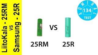 LiitoKala 25RM против Samsung 25R! Тесты!