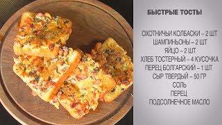 Быстрые тосты / Быстрый завтрак / Пицца бутерброд / Мини пицца / Горячие бутерброды / Ленивая пицца