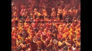 मथुरा की  विशव प्रसिद्ध होली हुर्दंग  | World famous Mathura Holi Celeberation