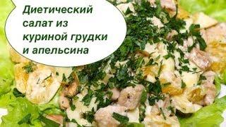 РЕЦЕПТЫ: Диетический салат из куриной грудки и апельсина
