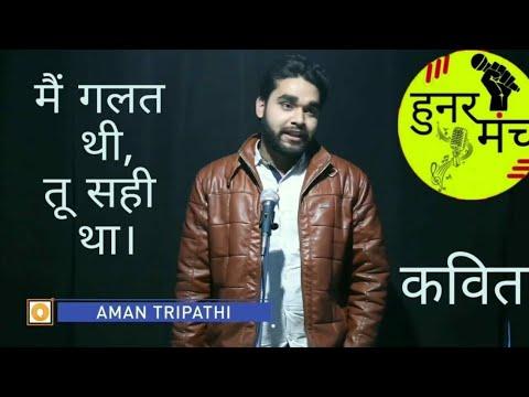 Download Mein galat thi tu sahi tha by aman vaibhav tripathi