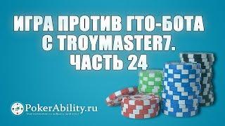 Покер обучение | Игра против ГТО-бота с TroyMaster7. Часть 24