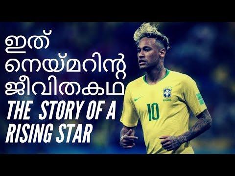 The life story of neymar, ഇത് നെയ്മറിന്റെ ജീവിത കഥ